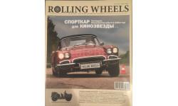 Журнал 'ROLLING WHEELS' №4 июль-август 2012, литература по моделизму
