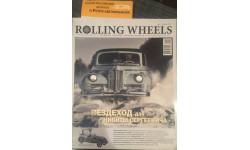 Журнал 'ROLLING WHEELS' №2 март-апрель 2012, литература по моделизму