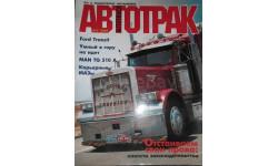 Журнал 'АВТОТРАК' №3 2002, литература по моделизму