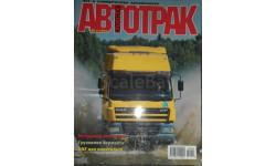 Журнал АВТОТРАК (AUTOTRUCK) №4 2005, литература по моделизму