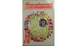 Журнал АВТОМОБИЛЬНЫЙ МОДЕЛИЗМ 1/2003, литература по моделизму