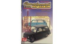 Журнал АВТОМОБИЛЬНЫЙ МОДЕЛИЗМ 1/2006, литература по моделизму