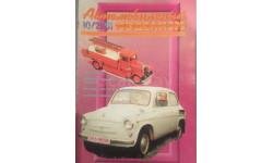 Журнал АВТОМОБИЛЬНЫЙ МОДЕЛИЗМ 10/2001, литература по моделизму
