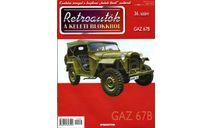 Модель ГАЗ-67Б/GAZ 67B 1/43 - Журнал (DeA HUNGARY), литература по моделизму