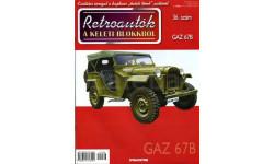 Модель ГАЗ-67Б/GAZ 67B 1/43 - Журнал (DeA HUNGARY)