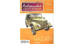 Модель ГАЗ-69A/GAZ-69A 1/43 - Журнал (DeA HUNGARY)