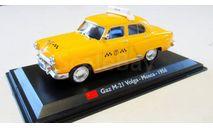 Модель ГАЗ-21 'Волга' (Taxi Mosca) 1/43 IXO/Altaya, масштабная модель, 1:43
