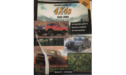 Standard Catalog of 4 X 4's, 1945-2000/Krause Publications, 2000