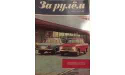 Журнал ЗА РУЛЕМ №3 март 1970