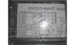 Модель РУССО-БАЛТ М24-35 омнибус (1913) - КИТ 1/43 УНИВЕРСАЛ