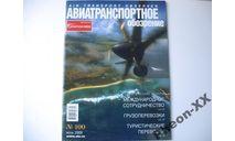 Журнал Авиатранспортное обозрение (№100) июнь 2009, литература по моделизму