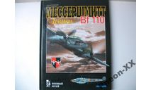 Книга Мессершмитт Bf110 Zerstorer (Экспринт) 2001, литература по моделизму