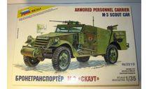 1/35 Бронетранспортёр М-3 СКАУТ (Звезда №3519), сборные модели бронетехники, танков, бтт, scale35
