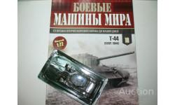 1/72 Танк Т-44 (Боевые машины мира), журнальная серия Боевые машины мира 1:72 (Eaglemoss collections)