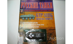 1/72 Бронетранспортёр БТР-60ПБ (Русские танки)