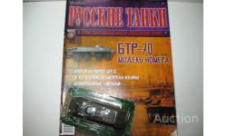 1/72 Бронетранспортёр БТР-70 (Русские танки)