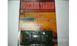 1/72 Бронетранспортёр БТР-90 (Русские танки)