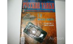 1/72 Танк Т-24 (Русские танки), журнальная серия Русские танки (GeFabbri) 1:72, scale72, Русские танки (Ge Fabbri)