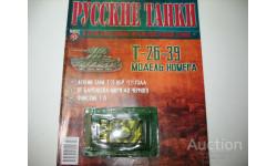 1/72 Танк Т-26-39 образца 1938г. (Русские танки), журнальная серия Русские танки (GeFabbri) 1:72, scale72, Русские танки (Ge Fabbri)