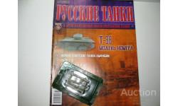 1/72 Танк Т-38 (Русские танки), журнальная серия Русские танки (GeFabbri) 1:72, scale72, Русские танки (Ge Fabbri)