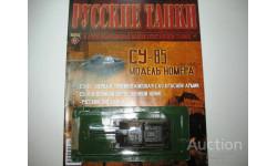 1/72 Самоходная установка СУ-85 (Русские танки), журнальная серия Русские танки (GeFabbri) 1:72, scale72, Русские танки (Ge Fabbri)
