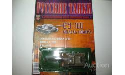 1/72 Самоходная установка СУ-100 (Русские танки), журнальная серия Русские танки (GeFabbri) 1:72, scale72, Русские танки (Ge Fabbri)