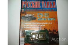 1/72 Самоходная установка СУ-122 (Русские танки), журнальная серия Русские танки (GeFabbri) 1:72, scale72, Русские танки (Ge Fabbri)