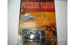 1/72 Танк КВ-1С (Русские танки), журнальная серия Русские танки (GeFabbri) 1:72, scale72, Русские танки (Ge Fabbri)