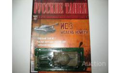 1/72 Танк ИС-3 (Русские танки), журнальная серия Русские танки (GeFabbri) 1:72, scale72, Русские танки (Ge Fabbri)