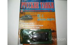 1/72 Танк ИС-4 (Русские танки), журнальная серия Русские танки (GeFabbri) 1:72, scale72, Русские танки (Ge Fabbri)