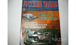 1/72 Самоходная артустановка ИСУ-152 (Русские танки), журнальная серия Русские танки (GeFabbri) 1:72, Русские танки (Ge Fabbri)