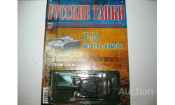 1/72 Танк Т-54 (Русские танки), журнальная серия Русские танки (GeFabbri) 1:72, scale72, Русские танки (Ge Fabbri)