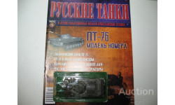 1/72 Танк ПТ-76 (Русские танки), журнальная серия Русские танки (GeFabbri) 1:72, scale72, Русские танки (Ge Fabbri)