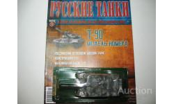 1/72 Танк Т-90 (Русские танки), журнальная серия Русские танки (GeFabbri) 1:72, scale72, Русские танки (Ge Fabbri)