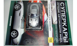 1/43 Aston-Martin V12 Vanquish (Суперкары №12), масштабная модель, scale43, Суперкары. Лучшие автомобили мира, журнал от DeAgostini, Aston Martin