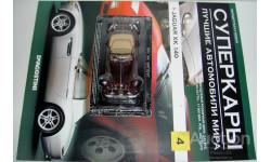 1/43 Jaguar XK140 (Суперкары №4), масштабная модель, scale43, Суперкары. Лучшие автомобили мира, журнал от DeAgostini