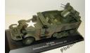 1/43 M16 MGMC 1944 (Atlas), масштабная модель, scale43