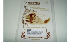 1/43 фототравление Петроград 43ТА055 для Икарус-55, запчасти для масштабных моделей, 1:43, Петроградъ, Ikarus