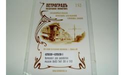1/43 фототравление Петроград 43ТА158+43ТА158-1, запчасти для масштабных моделей, 1:43, Петроградъ, ЛиАЗ