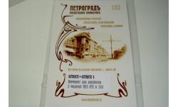 1/43 фототравление Петроград 43ТА672+43ТА672-1 ПАЗ, запчасти для масштабных моделей, 1:43, Петроградъ