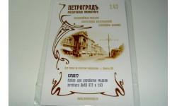 1/43 фототравление Петроград 43ТА677 для ЛиАЗ-677, запчасти для масштабных моделей, 1:43, Петроградъ
