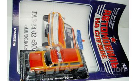 1/43 ГАЗ-24-02 Волга Аэрофлот-Эскорт (Автомобиль на службе №21), масштабная модель, scale43, Автомобиль на службе, журнал от Deagostini