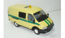 1/43 ГАЗ-2705 инкассаторский фургон ДИСА-2952 (Агат-Моссар) Июль 2010, масштабная модель, scale43, Агат/Моссар/Тантал