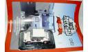1/43 ВАЗ-1801 Пони (Автолегенды СССР №128), масштабная модель, 1:43, Автолегенды СССР журнал от DeAgostini