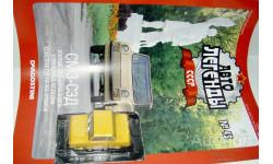 1/43 СМЗ-С3Д (Автолегенды СССР №45), масштабная модель, scale43, Автолегенды СССР журнал от DeAgostini