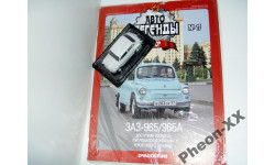 1/43 ЗАЗ-965А (Автолегенды СССР №17) с журналом, масштабная модель, scale43, Автолегенды СССР журнал от DeAgostini