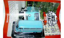 1/43 РАФ-977ДМ Латвия (Автолегенды СССР №47), масштабная модель, scale43, Автолегенды СССР журнал от DeAgostini