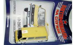 1/43 РАФ-2907 Латвия Олимпийский огонь (Автомобиль на службе №33), масштабная модель, scale43, Автомобиль на службе, журнал от Deagostini