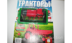 1/43 Трактор Т-16 1986г. (Hachette), масштабная модель трактора, Тракторы. История, люди, машины. (Hachette collections), scale43