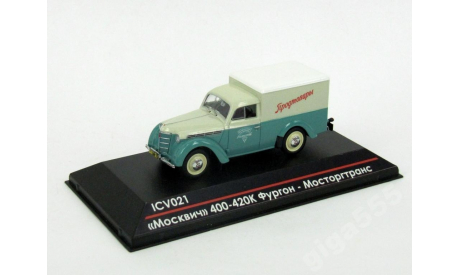 ICV 021 Москвич 400-420К - фургон /Мосгортранс/, масштабная модель, 1:43, 1/43
